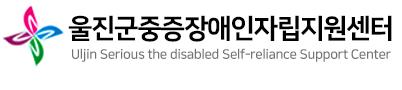 울진군중증장애인자립지원센터
